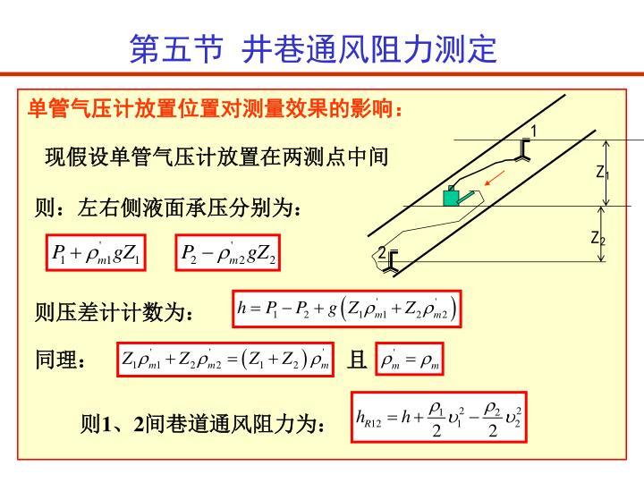 则:左右侧液面承压分别为: