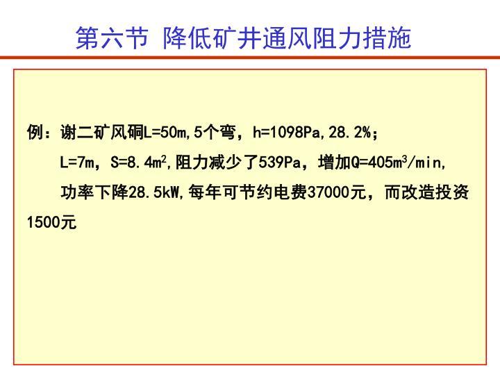 第六节  降低矿井通风阻力措施