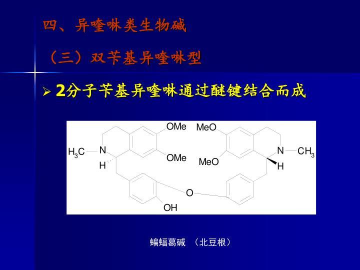 四、异喹啉类生物碱