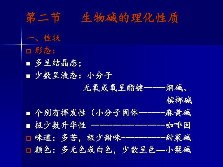 第二节   生物碱的理化性质