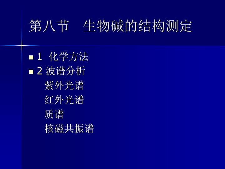 第八节   生物碱的结构测定