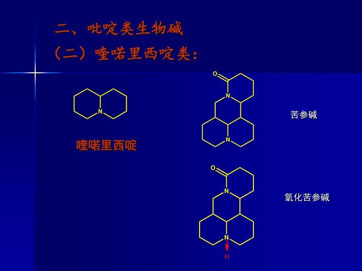 二、吡啶类生物碱