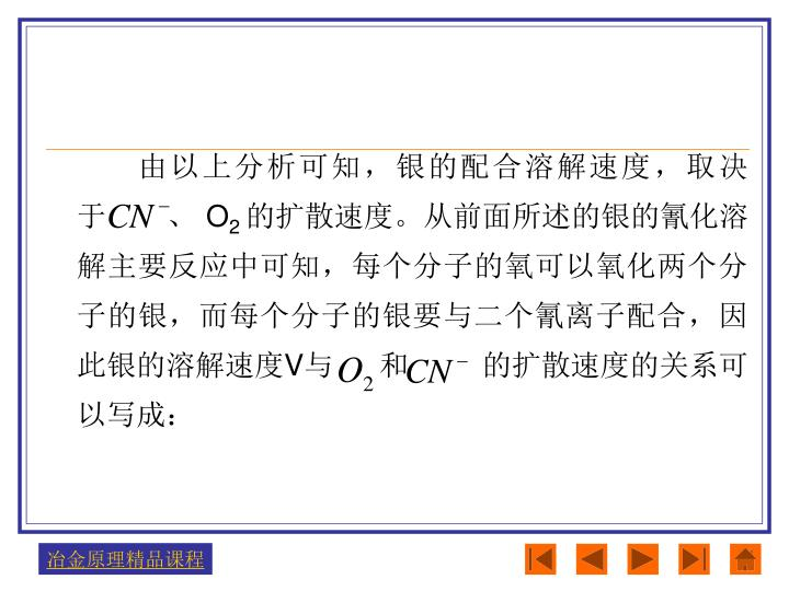 由以上分析可知,银的配合溶解速度,取决于      、