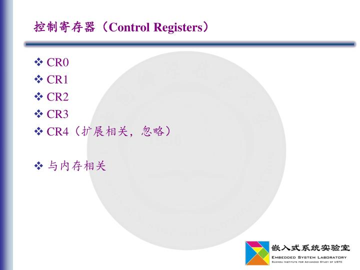 控制寄存器(