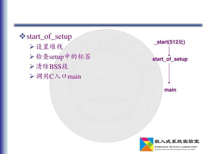 start_of_setup