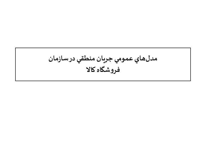 مدلهاي عمومي جريان منطقي در سازمان