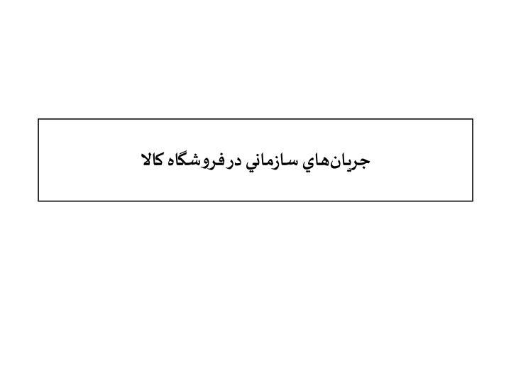 جريانهاي سازماني در فروشگاه کالا
