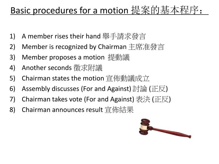 Basic procedures for a motion