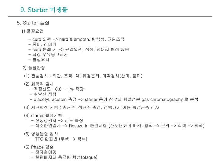 9. Starter