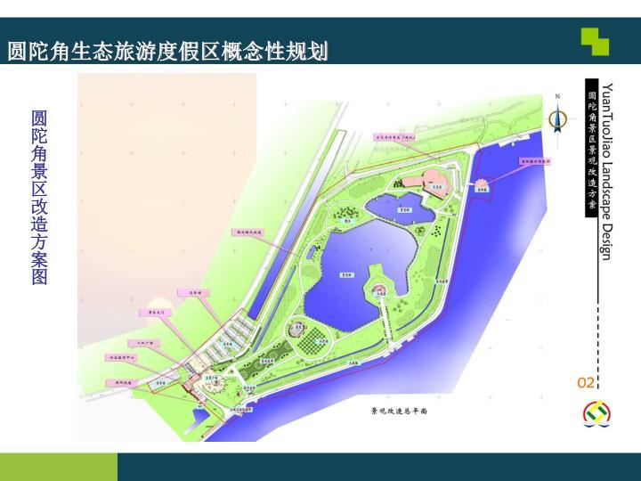 圆陀角生态旅游度假区概念性规划