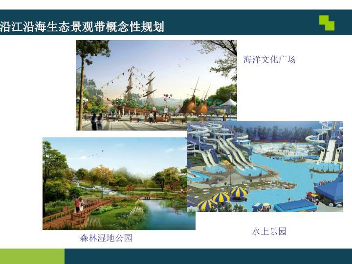 沿江沿海生态景观带概念性规划