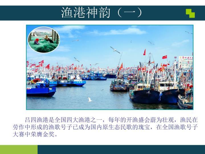 渔港神韵(一)