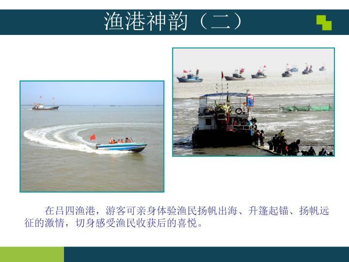 渔港神韵(二)
