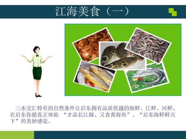 江海美食(一)