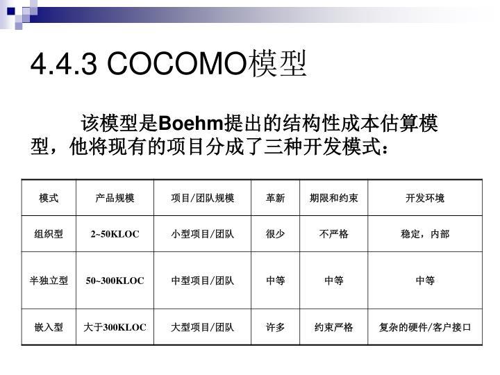 4.4.3 COCOMO