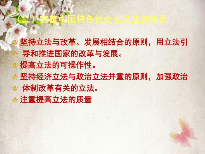 (二)完善中国特色社会主义法律体系