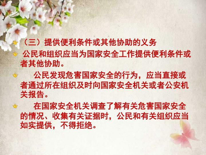 (三)提供便利条件或其他协助的义务