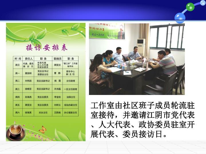 工作室由社区班子成员轮流驻室接待,并邀请江阴市党代表、人大代表、政协委员驻室开展代表、委员接访日。