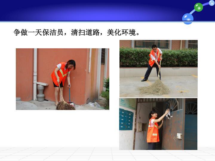 争做一天保洁员,清扫道路,美化环境。