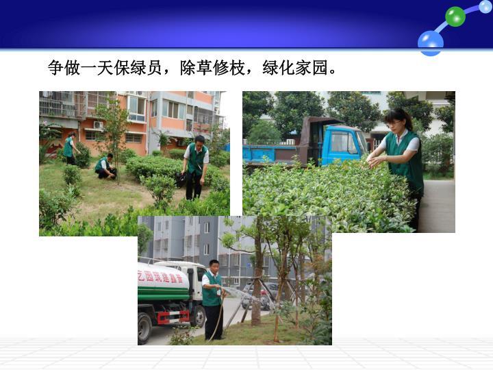 争做一天保绿员,除草修枝,绿化家园。