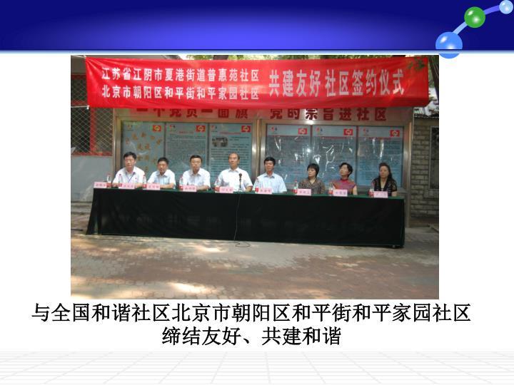 与全国和谐社区北京市朝阳区和平街和平家园社区缔结友好、共建和谐
