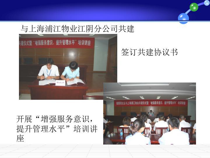 与上海浦江物业江阴分公司共建