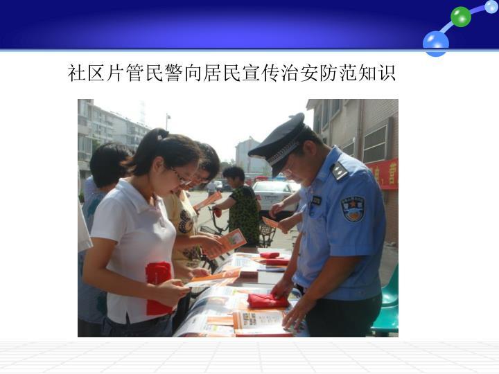 社区片管民警向居民宣传治安防范知识