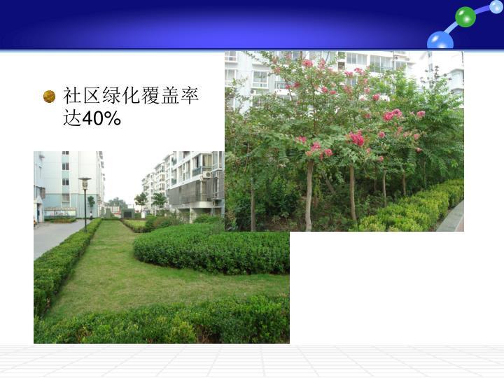 社区绿化覆盖率达40%
