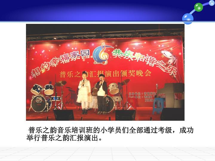 普乐之韵音乐培训班的小学员们全部通过考级,成功举行普乐之韵汇报演出。