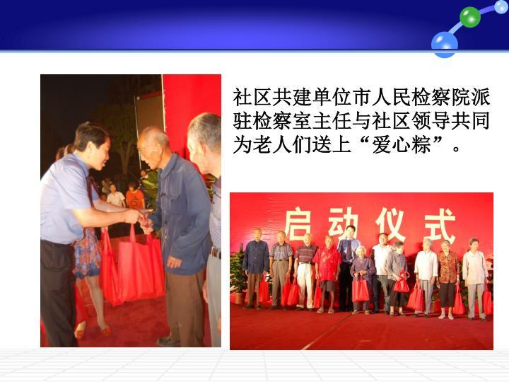 """社区共建单位市人民检察院派驻检察室主任与社区领导共同为老人们送上""""爱心粽""""。"""