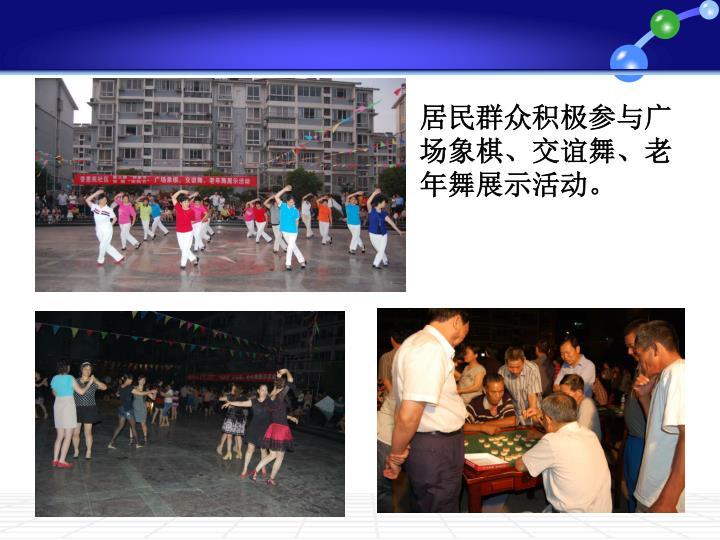 居民群众积极参与广场象棋、交谊舞、老年舞展示活动。