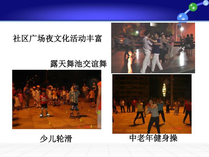 社区广场夜文化活动丰富