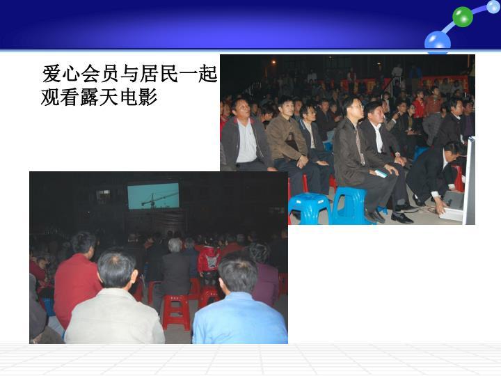 爱心会员与居民一起观看露天电影