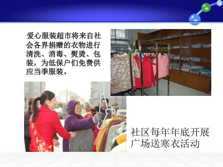 爱心服装超市将来自社会各界捐赠的衣物进行清洗、消毒、熨烫、包装,为低保户们免费供应当季服装。
