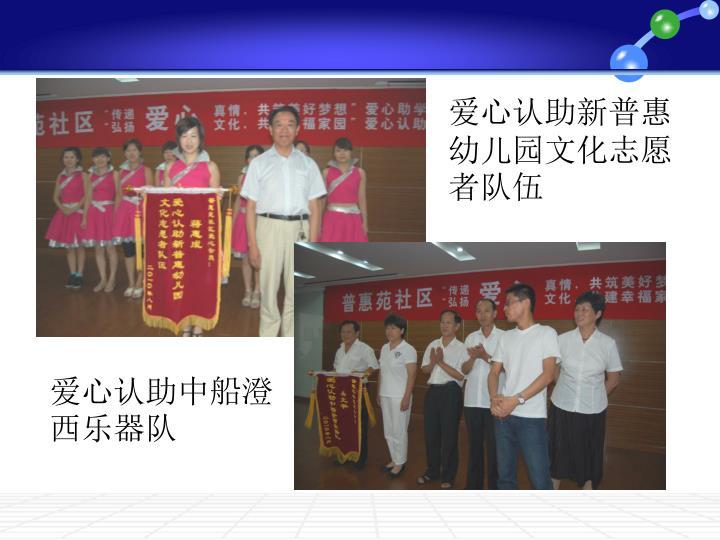 爱心认助新普惠幼儿园文化志愿者队伍