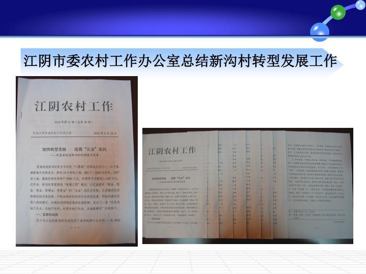 江阴市委农村工作办公室总结新沟村转型发展工作