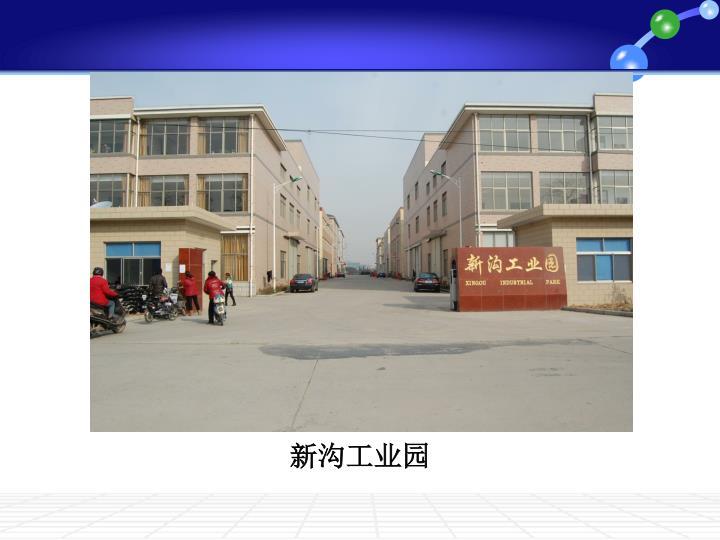 新沟工业园