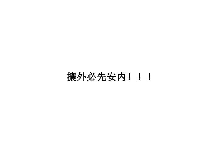 攘外必先安内!!!