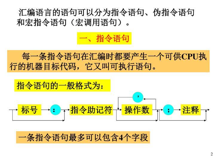 指令语句的一般格式为: