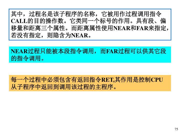 其中,过程名是该子程序的名称,它被用作过程调用指令