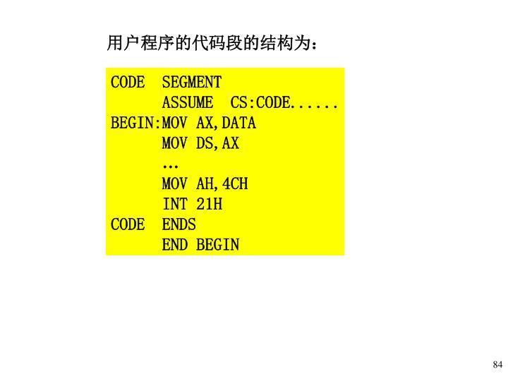 用户程序的代码段的结构为: