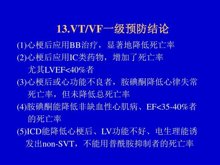 13.VT/VF