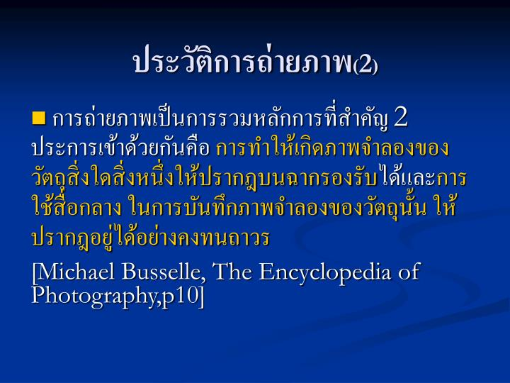 ประวัติการถ่ายภาพ