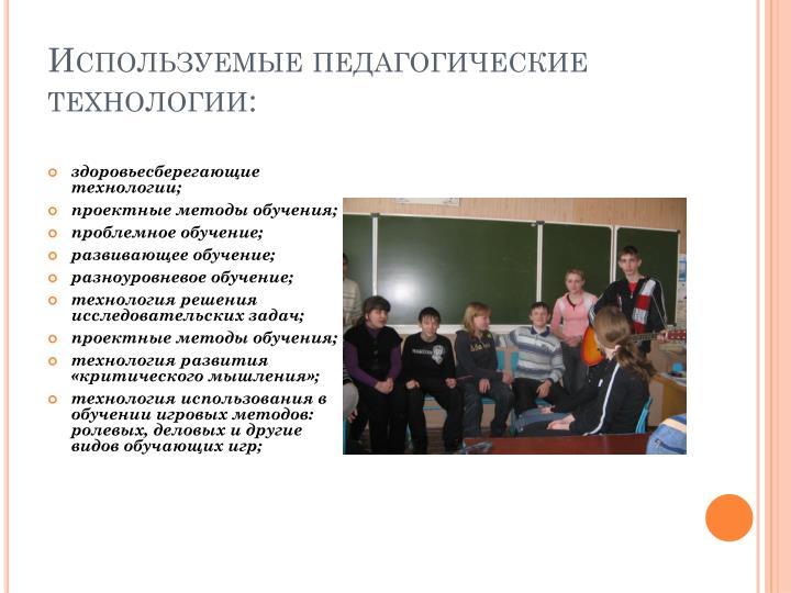 Используемые педагогические технологии: