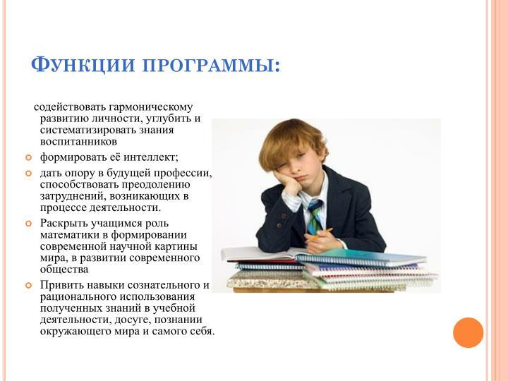 Функции программы: