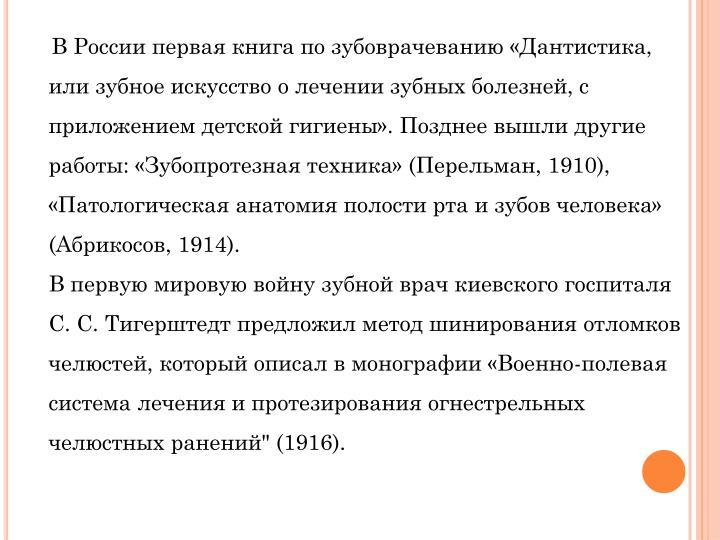 В России первая книга по зубоврачеванию «