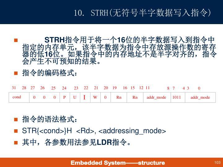 10. STRH(