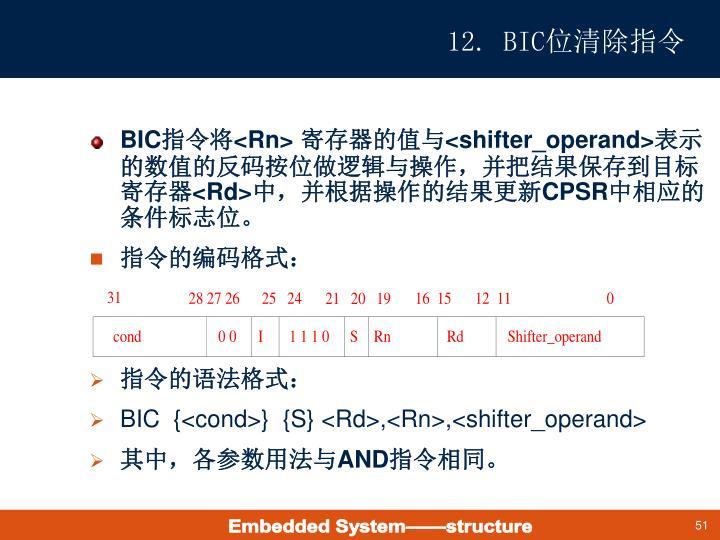 12. BIC