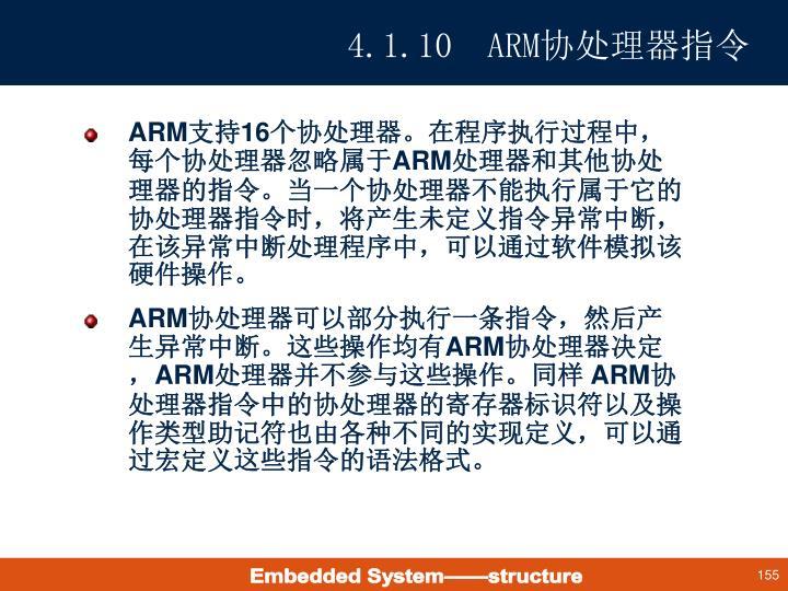 4.1.10  ARM