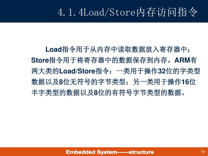 4.1.4Load/Store